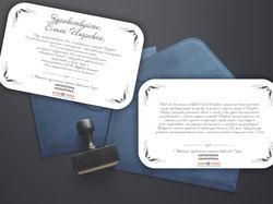 Открытка и конверт для Ольги Бузовой