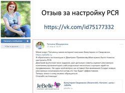 Настройка Директа в сетях