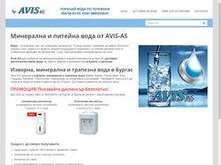Сайт дистрибьютера питьевой воды