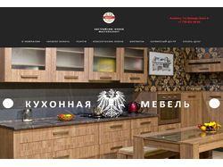 Сайт австрийской кухонной мебели