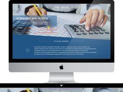 Сайт-визитка Бухгалтерская компания ТАНСАН