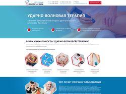 Рекламный лендинг УВТ-терапии клиники НИАРМЕДИК
