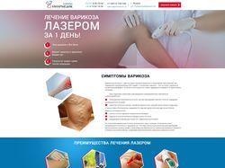 Рекламный лендинг лечения лазером клиники НИАРМЕДИ