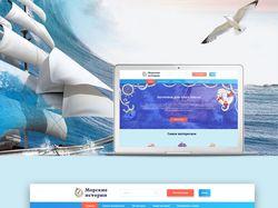 Сайт на морскую тематику.