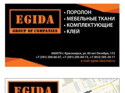 """Визитка для компании """"Эгида"""""""