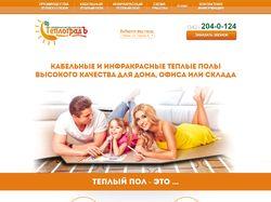 Landing page - Теплоград