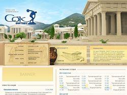 Сайт высококлассного фитнесс клуба