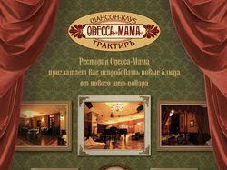 Рекламная полоса Одессы-мамы