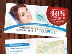 Флаер для стоматологического центра