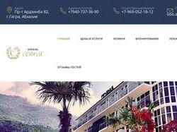Отель Софья