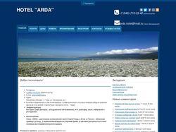 Гостиница Арда