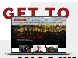 Переработка дизайна новостного сайта