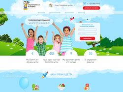 Сайт детского клуба