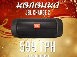 JBL Charge 2 (Для ленты Instagram)