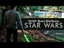 Star Wars - тизер фан-фильма