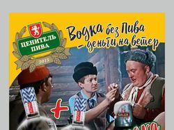 Рекламный плакат и листовка