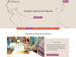 онлайн-школа рисования