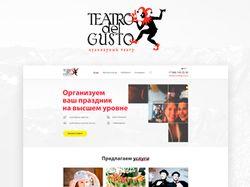 Дизайн сайта для организаторов ивентов и кейтеринг