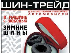 """Рекламный макет в журнал """"За рулем"""""""