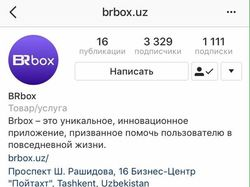 Дисконтный сервис BRbox (instagram)