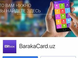 Дисконтный сервис BRbox (facebook)