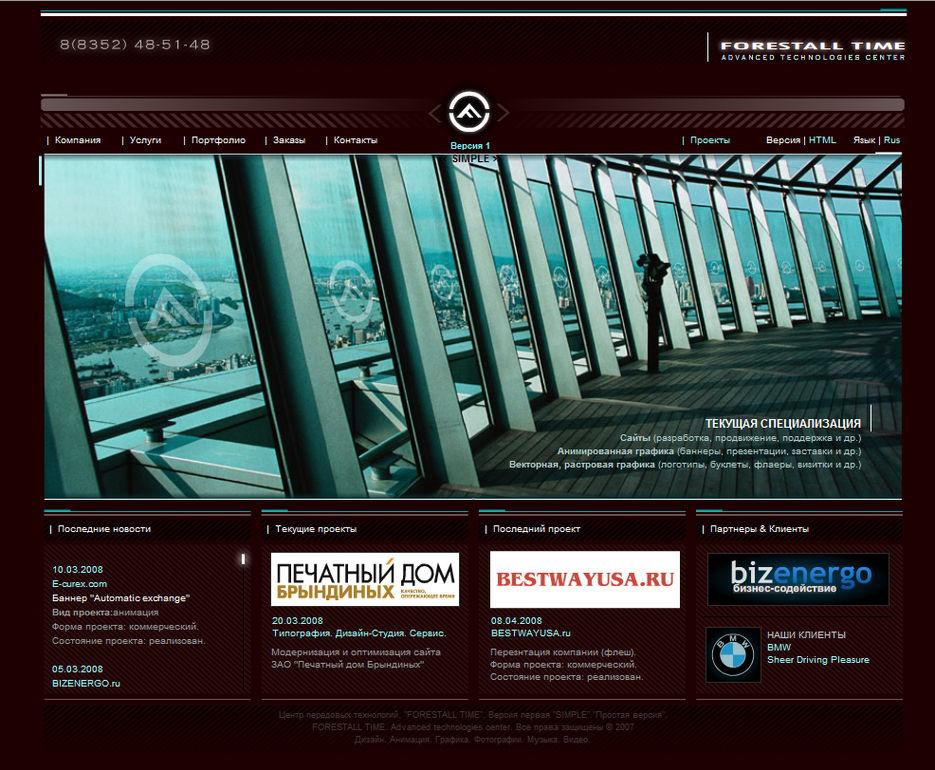 Создание сайта с flash копирайт создание сайтов