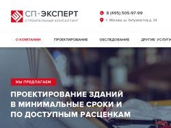 Адаптив. сайт под ключ для инжиниринговой компании