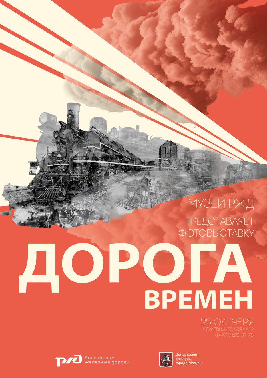 """Плакат """"Фотовыставка """"Дорога времён"""""""