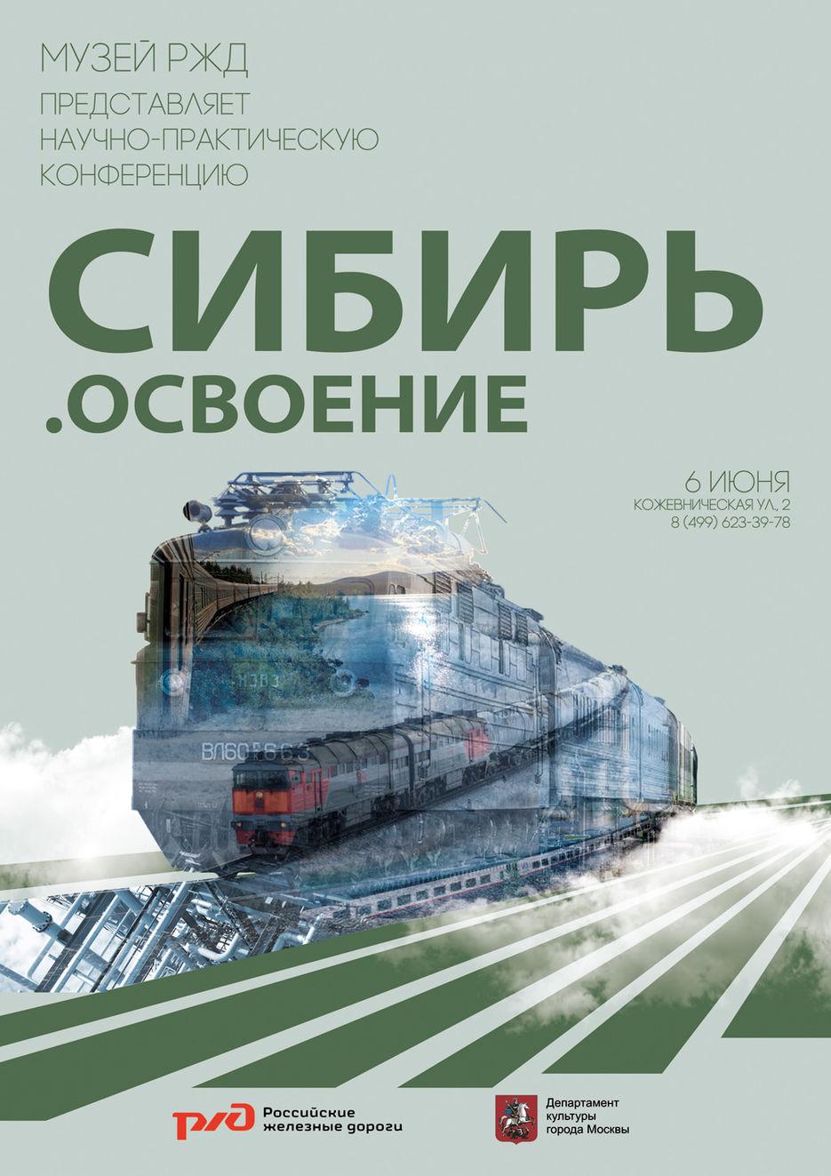 """Плакат """"Научно-практическая конференция """"Сибирь. Освоение"""""""