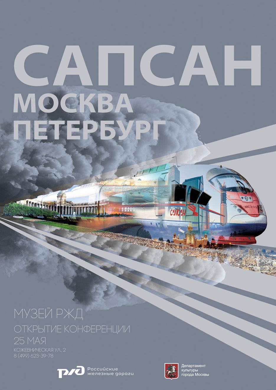 "Плакат ""Открытие конференции ""Сапсан. Москва-Петербург"""