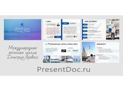 Презентация яхтенной школы Дмитрия Ярового