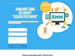 Зимний SMM вебинар