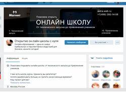 """Оформление группы """"Онлайн школа"""""""