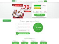 """онлайн кредиты """"быстрозайм"""""""