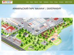 """Арамильский парк """"Малина"""""""
