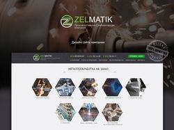 Сайт компании занимающейся металлообработкой