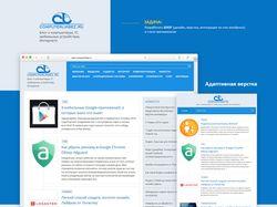 Дизайн и разработка блога о компьютерах