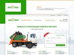 Дизайн Landing page вывоз и утилизация мусора