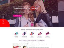 Дизайн Landing Page «Партнерской программы faberli