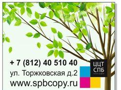 Реклама КопиЦентра у метро