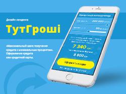 ТутГрошi | Мобильная версия лендинга