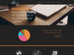 Сайт для веб компании