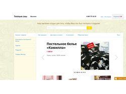 Интернет-магазин постельного белья Теплые сны