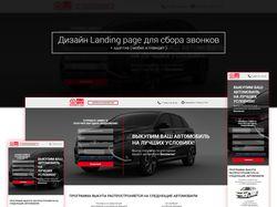 Landing page. Выкуп автомобилей