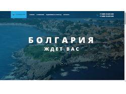 Переехать в Болгарию легко !