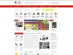 Интернет-магазин Канцбюро