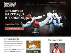 Спортивный клуб каратэ шотокан «Раменки»