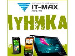 IT-MAX