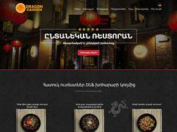 Дизайн сайтов для японского и китайского кухни