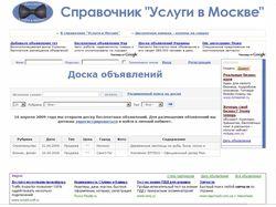 """Доска объявлений сайта """"Услуги в Москве"""""""